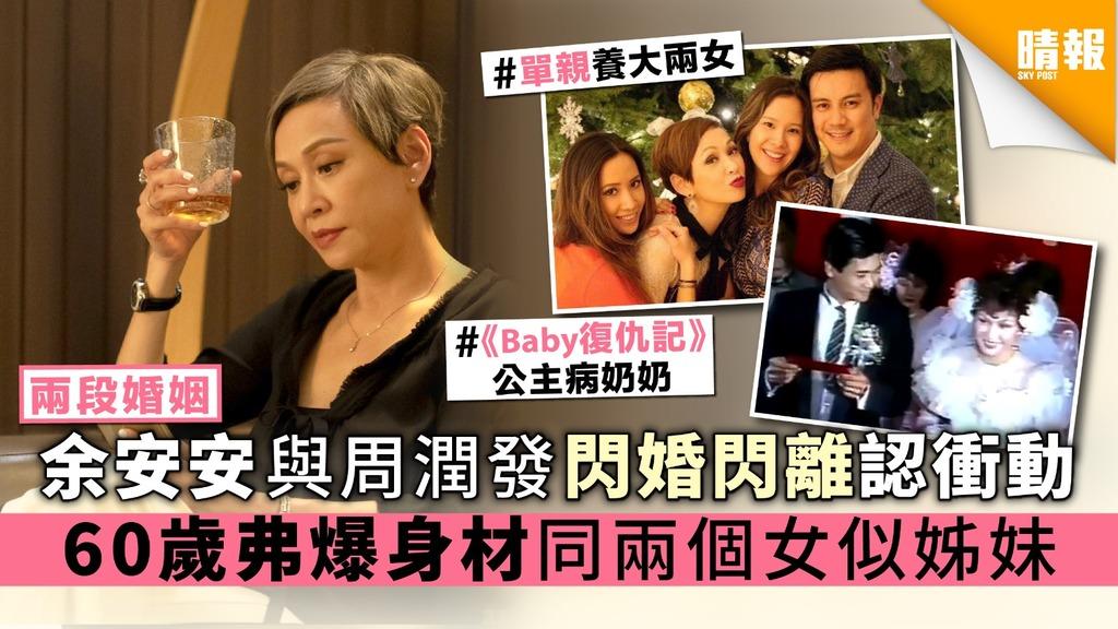 【兩段婚姻】余安安與周潤發閃婚閃離認衝動 60歲弗爆身材同兩個女似姊妹