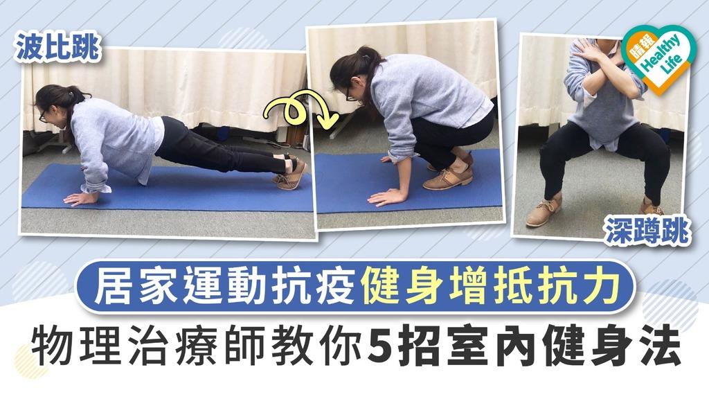 【運動防疫】居家運動抗疫增抵抗力 物理治療師教你5招室內健身法