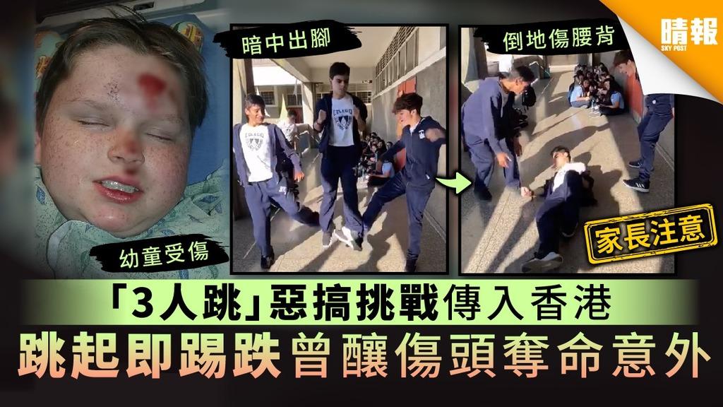 【家長注意】「3人跳」惡搞挑戰傳入香港 跳起即踢跌曾釀傷頭奪命意外