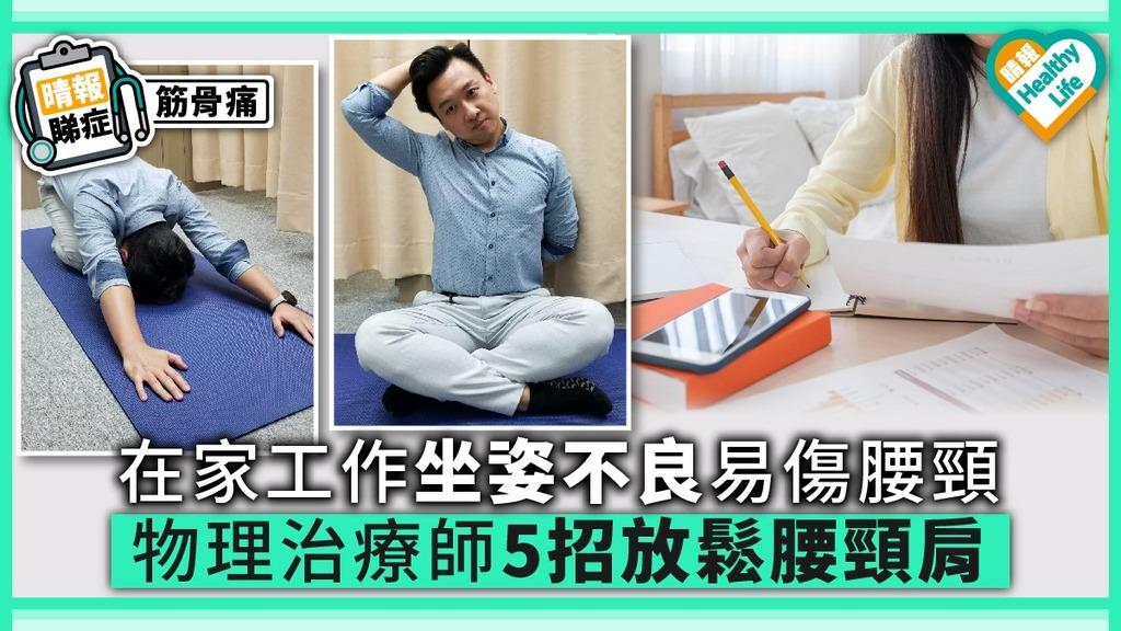 【晴報睇症】在家工作坐姿不良易傷腰頸 物理治療師5招放鬆腰頸肩