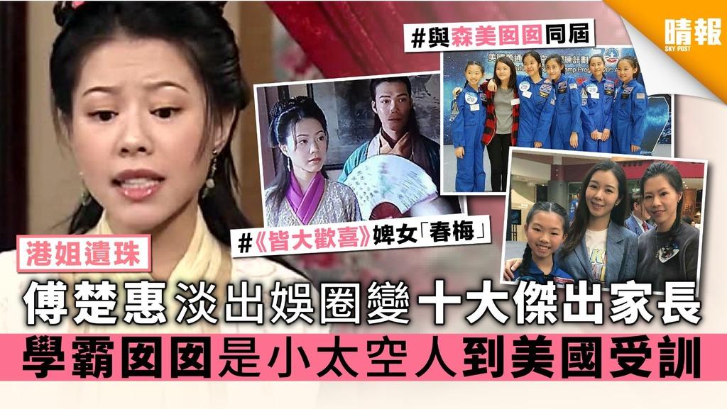 【港姐遺珠】傅楚惠淡出娛圈變十大傑出家長 學霸囡囡是小太空人到美國受訓