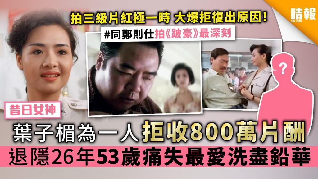 【三級片女星】葉子楣紅極一時為一人拒收800萬片酬 退隱26年 53歲痛失最愛洗盡鉛華