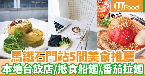 【沙田石門美食2020】沙田石門美食推介 京瑞廣場/特色拉麵/簡約Cafe