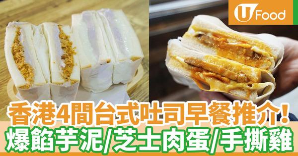 【全日早餐】香港4間台式吐司推介!台灣早餐店歎芋泥吐司/千層蛋餅/炸雞/芋圓