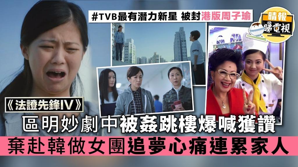 【法證先鋒IV】區明妙劇中被姦跳樓爆喊獲讚 棄赴韓做女團 追夢心痛連累家人