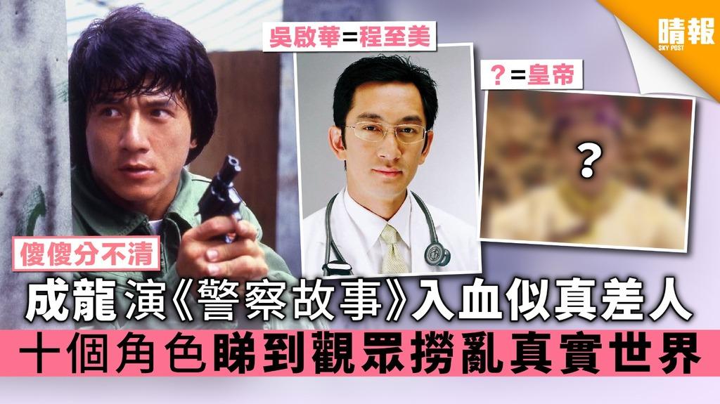 成龍演《警察故事》入血似真差人 十個角色睇到觀眾撈亂真實世界