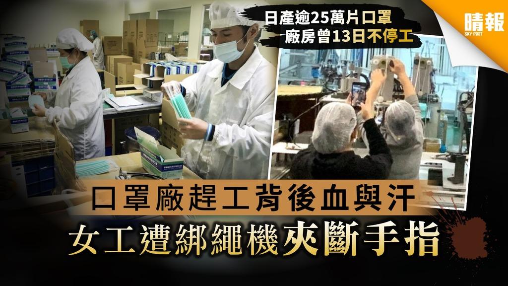 【口罩供應】口罩廠趕工背後血與汗 女工遭綁繩機夾斷手指