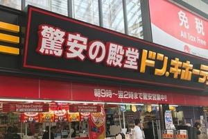 【驚安的殿堂】尖沙咀/荃灣店後Don Don Donki再開分店?香港第三間分店有望進駐將軍澳