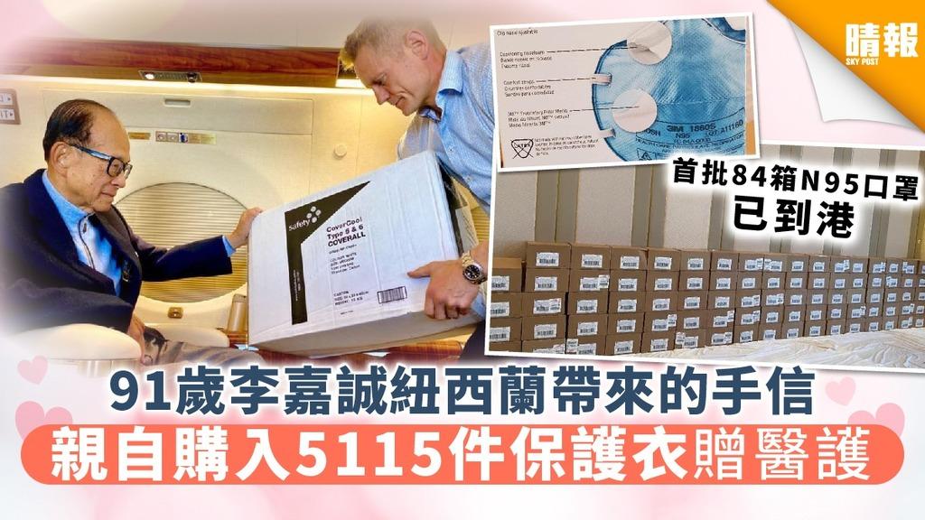 李嘉誠紐西蘭親購保護衣 首批84箱N95口罩到港將贈醫護