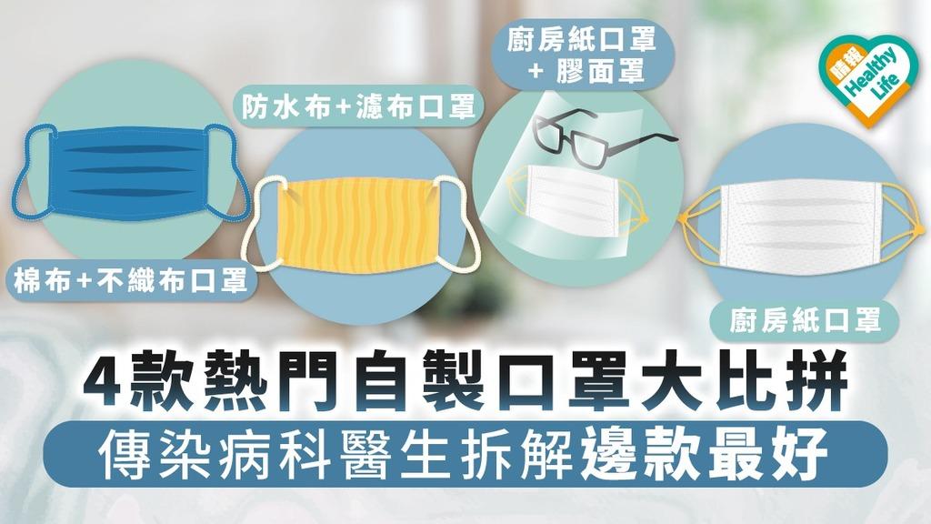 【布口罩.口罩重用】4款熱門自製口罩大比拼 傳染病科醫生拆解邊款最好