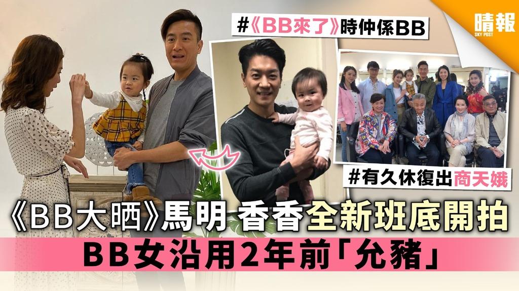 《BB大晒》馬國明岑麗香全新班底開拍 BB女沿用2年前「允豬」