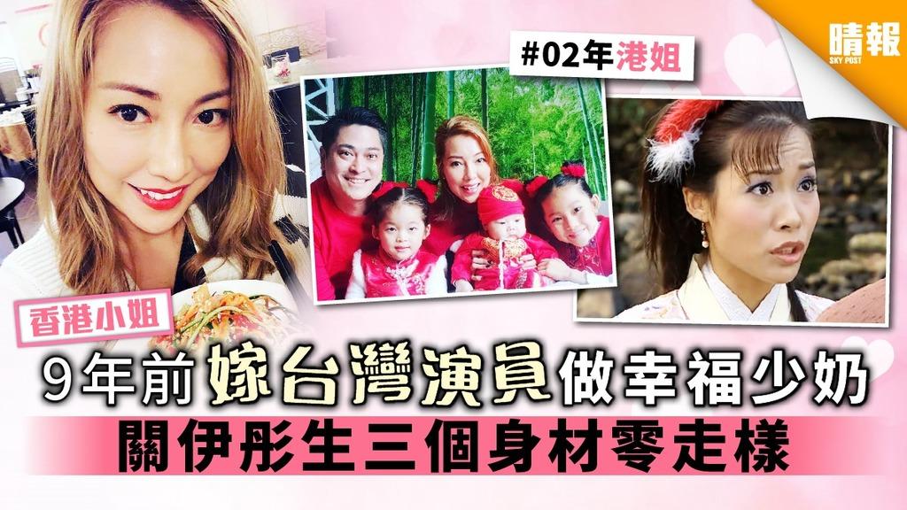 【香港小姐】9年前嫁台灣演員做幸福少奶 關伊彤生三個身材零走樣