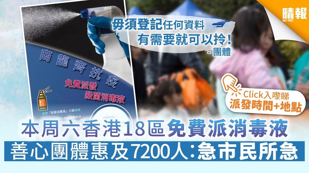 【新冠肺炎】本周六香港18區免費派消毒液 善心團體惠及7200人:急市民所急