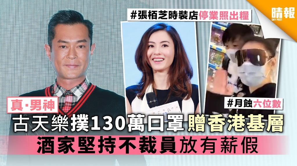 【真‧男神】古天樂撲130萬口罩贈香港基層 酒家堅持不裁員放有薪假