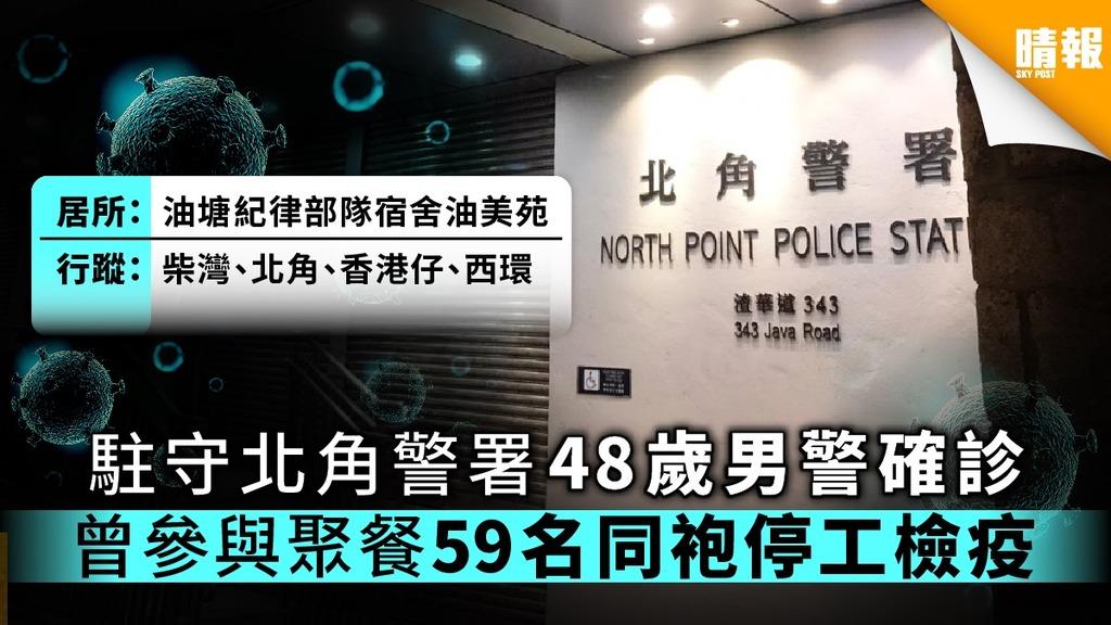 【新冠肺炎】駐守北角警署48歲男警確診 曾參與聚餐59名同袍停工檢疫