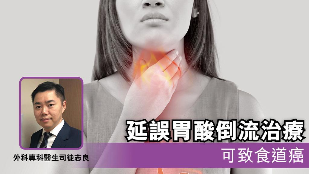 「延誤胃酸倒流治療 可致食道癌」