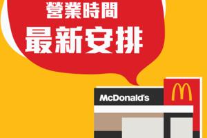 【麥當勞營業時間】部分麥當勞只開至下午6點/甜品站休息!麥當勞分店營業時間最新安排