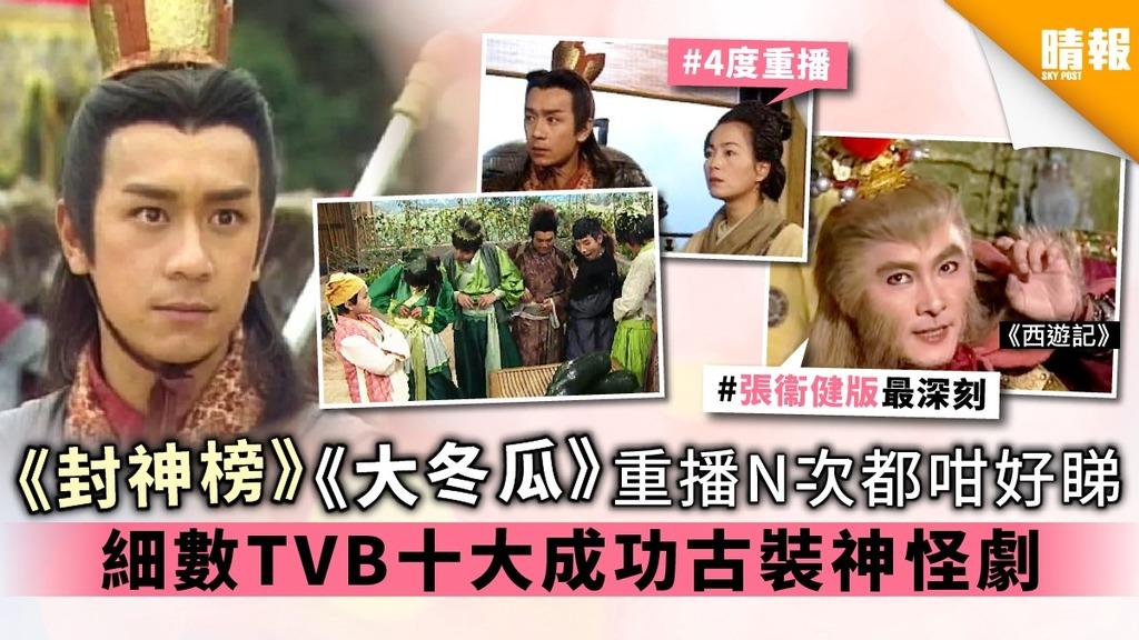 《大冬瓜》《封神榜》重播N次都咁好睇 細數TVB十大成功古裝神怪劇