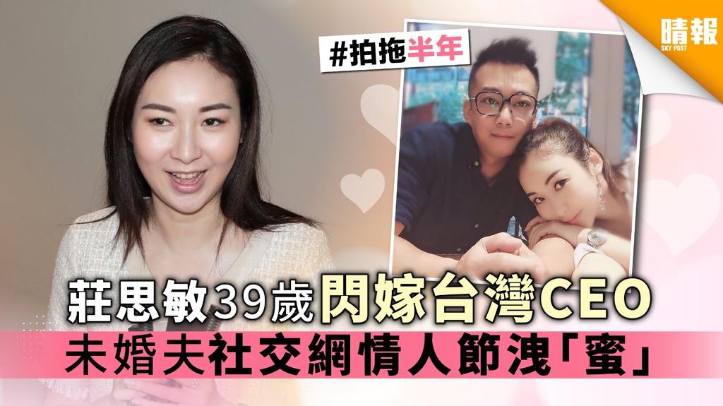 莊思敏39歲閃嫁台灣CEO 未婚夫社交網情人節洩「蜜」