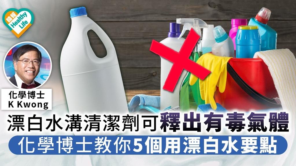 【家居消毒】漂白水溝清潔劑可釋出有毒氣體 化學博士教你5個用漂白水要點