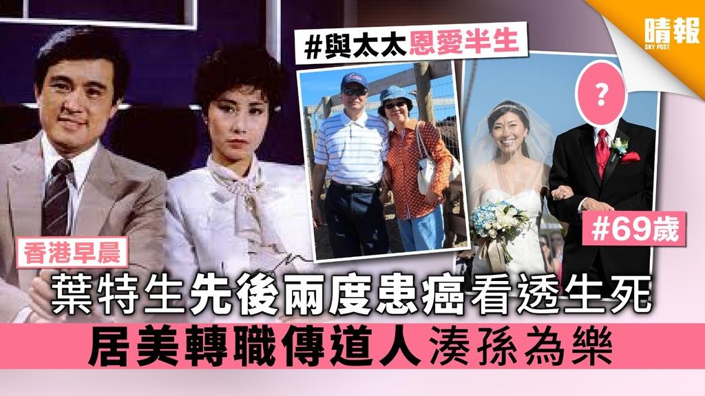 【香港早晨】葉特生先後兩度患癌看透生死 居美轉職傳道人湊孫為樂