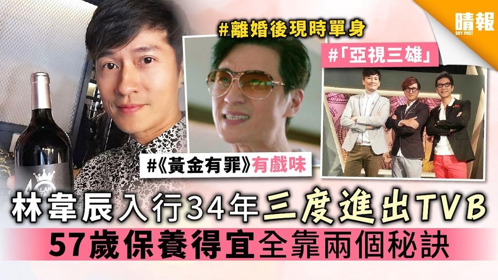 林韋辰入行34年三度進出TVB 57歲保養得宜 全靠兩個秘訣