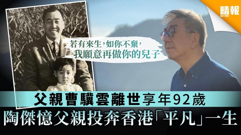 父親曹驥雲離世享年92歲 陶傑憶父親投奔香港「平凡」一生