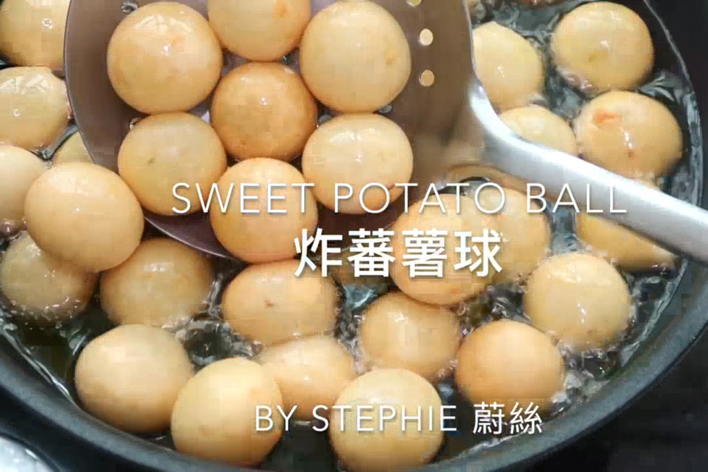 【台式小食】3種材料自製台灣夜市小食!  脆卜卜炸地瓜球