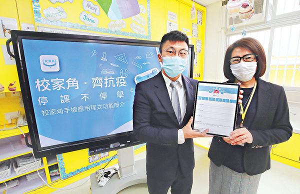 陳易希免費分享綫上教學平台 助學校「停課不停學」