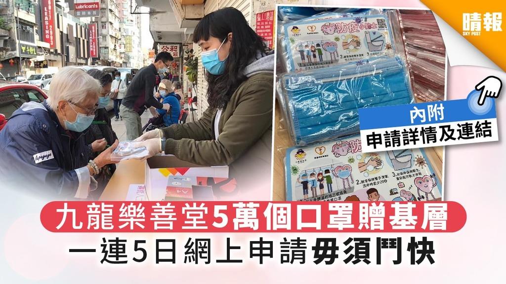 九龍樂善堂5萬個口罩贈基層 一連5日網上申請毋須鬥快