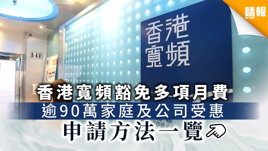 香港寬頻豁免多項月費 逾90萬家庭及公司受惠【申請方法一覽】