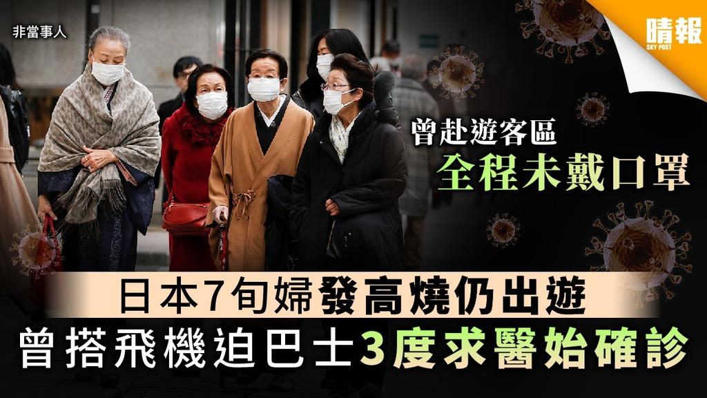 【新冠肺炎】日本7旬婦發高燒仍出遊 曾搭飛機迫巴士3度求醫始確診