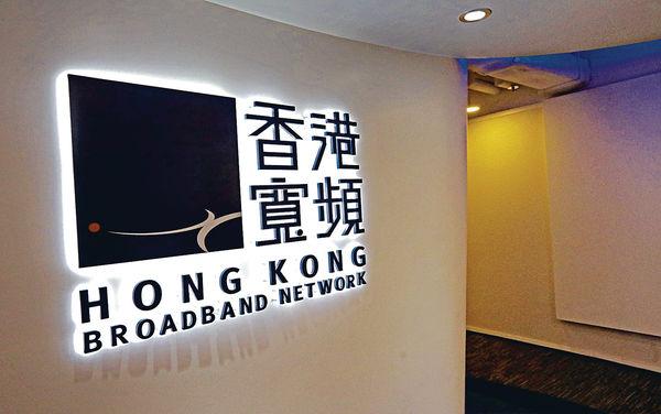香港寬頻免客戶1個月月費