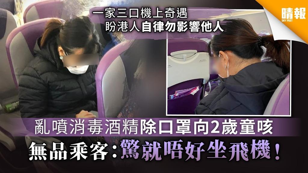 【新冠肺炎】亂噴消毒酒精除口罩向2歲童咳 無品乘客:驚就唔好坐飛機!