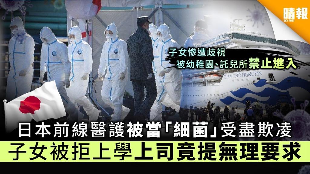 【鑽石公主號】日本前線醫護被當「細菌」受盡欺凌 子女被拒上學上司竟提無理要求