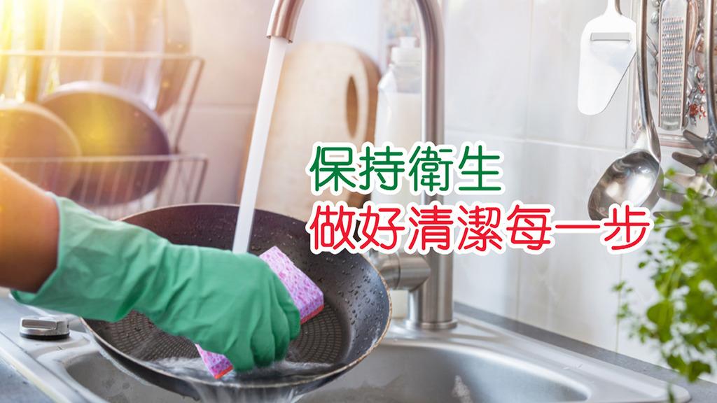 抗疫要徹底免讓廚具食具成病菌溫床