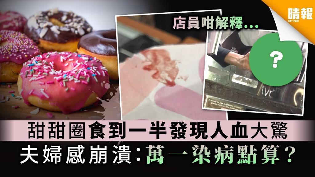 【播毒驚魂】甜甜圈食到一半發現人血大驚 夫婦感崩潰:萬一染病點算?