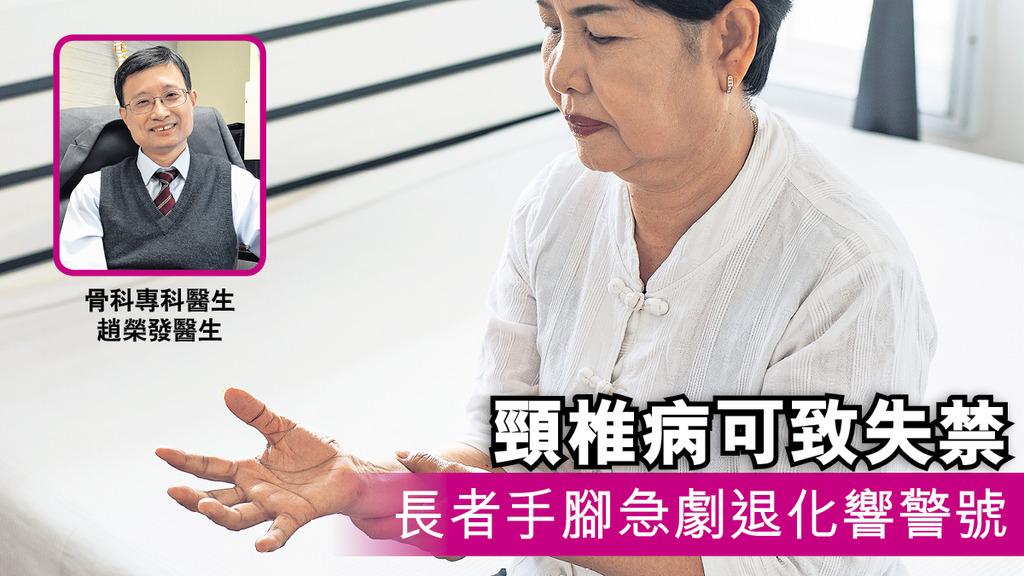 「頸椎病可致失禁 長者手腳急劇退化響警號」