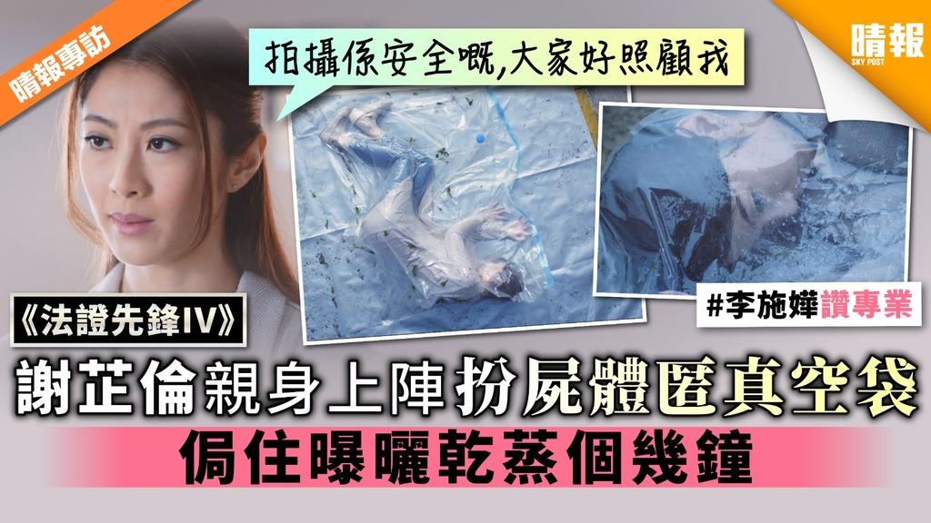 【法證先鋒IV】謝芷倫親身上陣扮屍體匿真空袋 侷住曝曬乾蒸個幾鐘