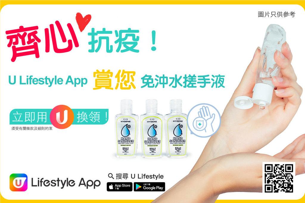 U Lifestyle App 與您齊心抗疫!賞您免沖水搓手液!