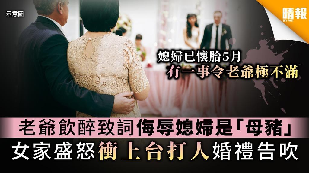 【超級大控訴】老爺飲醉致詞侮辱媳婦是「母豬」 女家盛怒衝上台打人婚禮告吹