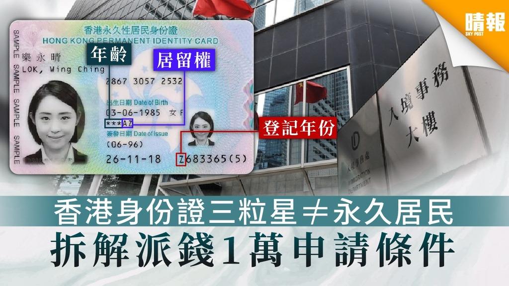 【派錢$10000.永久性居民】香港身份證三粒星=/=永久居民 拆解派錢1萬申請條件