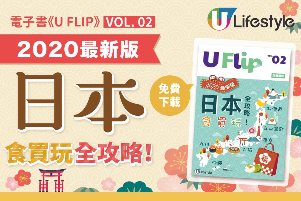免費睇!【2020最新版】日本食買玩全攻略!