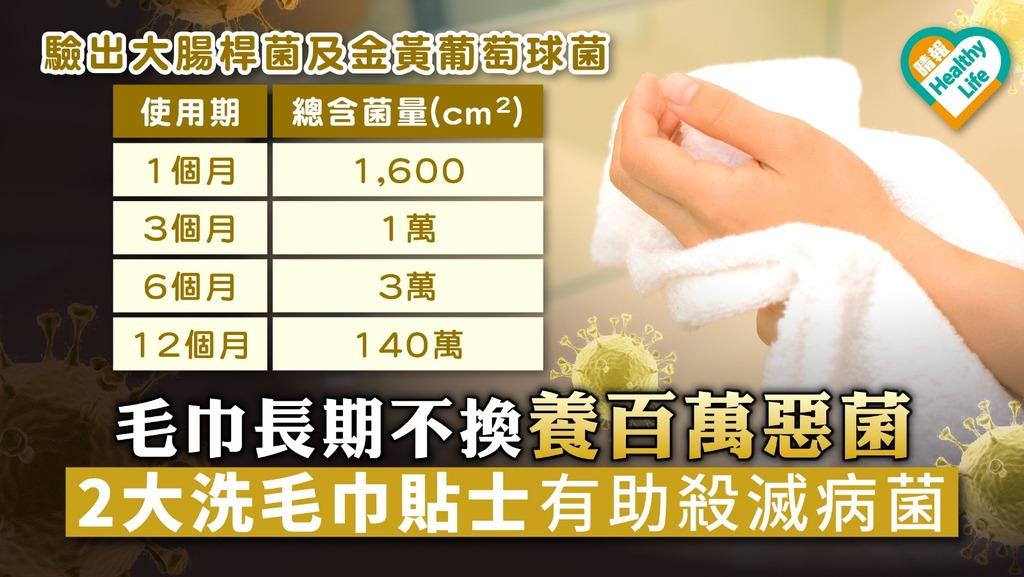 【家居防疫】毛巾長期不換養百萬惡菌 2大洗毛巾貼士有助殺滅病菌