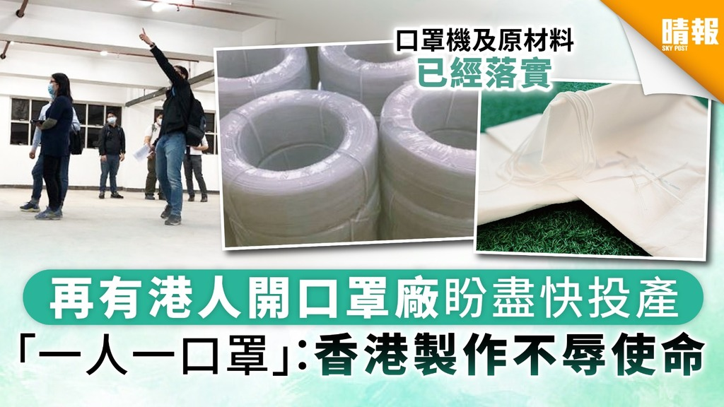 【買口罩】再有港人開口罩廠盼盡快投產 「一人一口罩」:香港製作不辱使命
