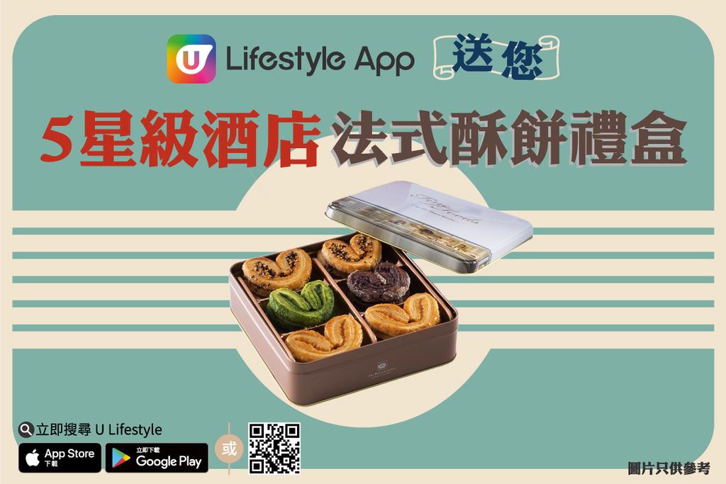 U Lifestyle App 送您5星級酒店法式酥餅禮盒