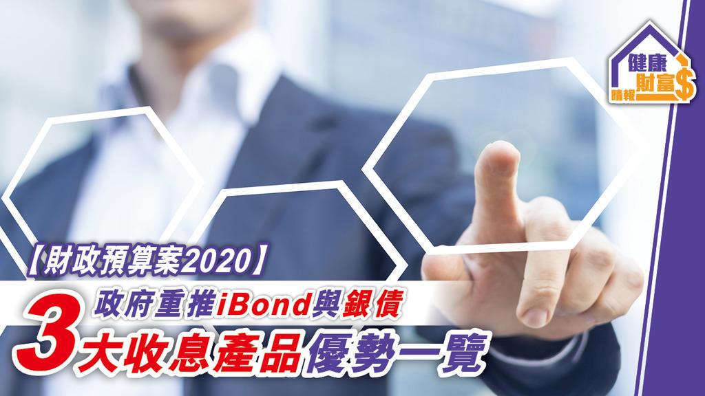 【財政預算案2020】政府重推iBond與銀債 3大收息產品優勢一覽
