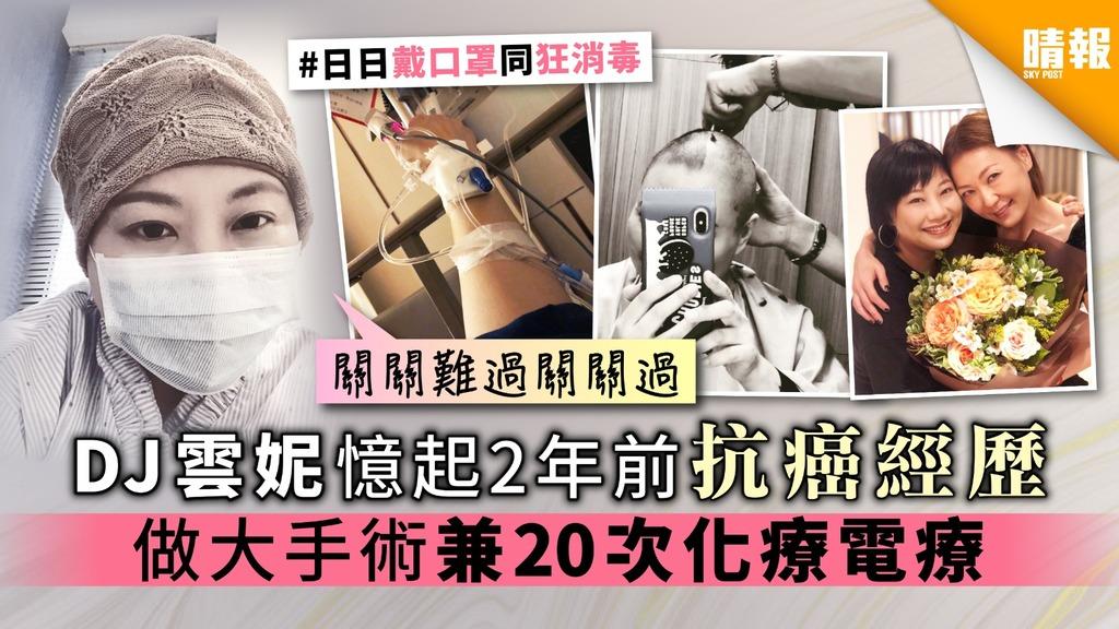 【日日戴口罩同消毒】DJ雲妮憶起2年前抗癌經歷 做大手術兼20次化療電療
