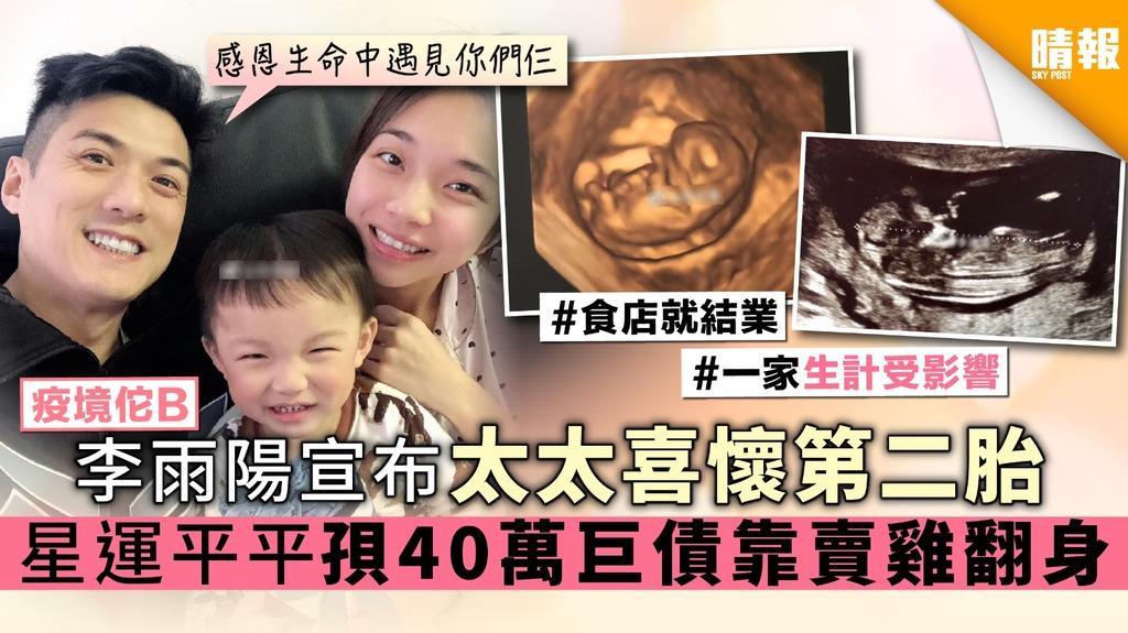 【疫境佗B】李雨陽宣布太太喜懷第二胎 星運平平孭40萬巨債靠賣雞翻身