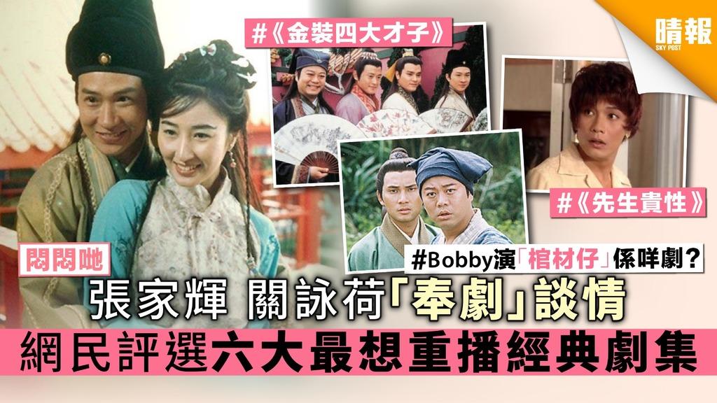 【悶悶哋】張家輝關詠荷「奉劇」談情 網民評選六大最想重播經典劇集